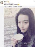 范冰冰喝自己打的酥油茶