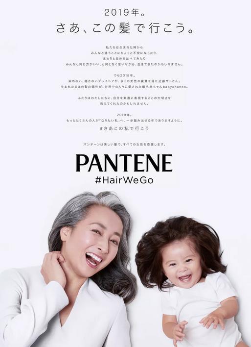因发量惊人,她成了潘婷最小代言人!