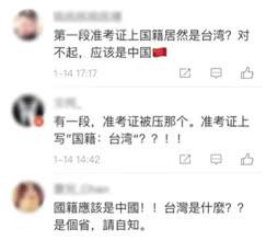 """广告主角""""国籍""""写""""台湾"""",麦当劳深夜""""表示遗憾"""""""
