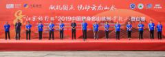 中国健身名山赛首次携手