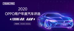 《2020年OPPO用户年度汽车评选》即将开启